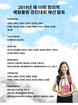 제10회 창의적체험활동경진대회 예선결과발표