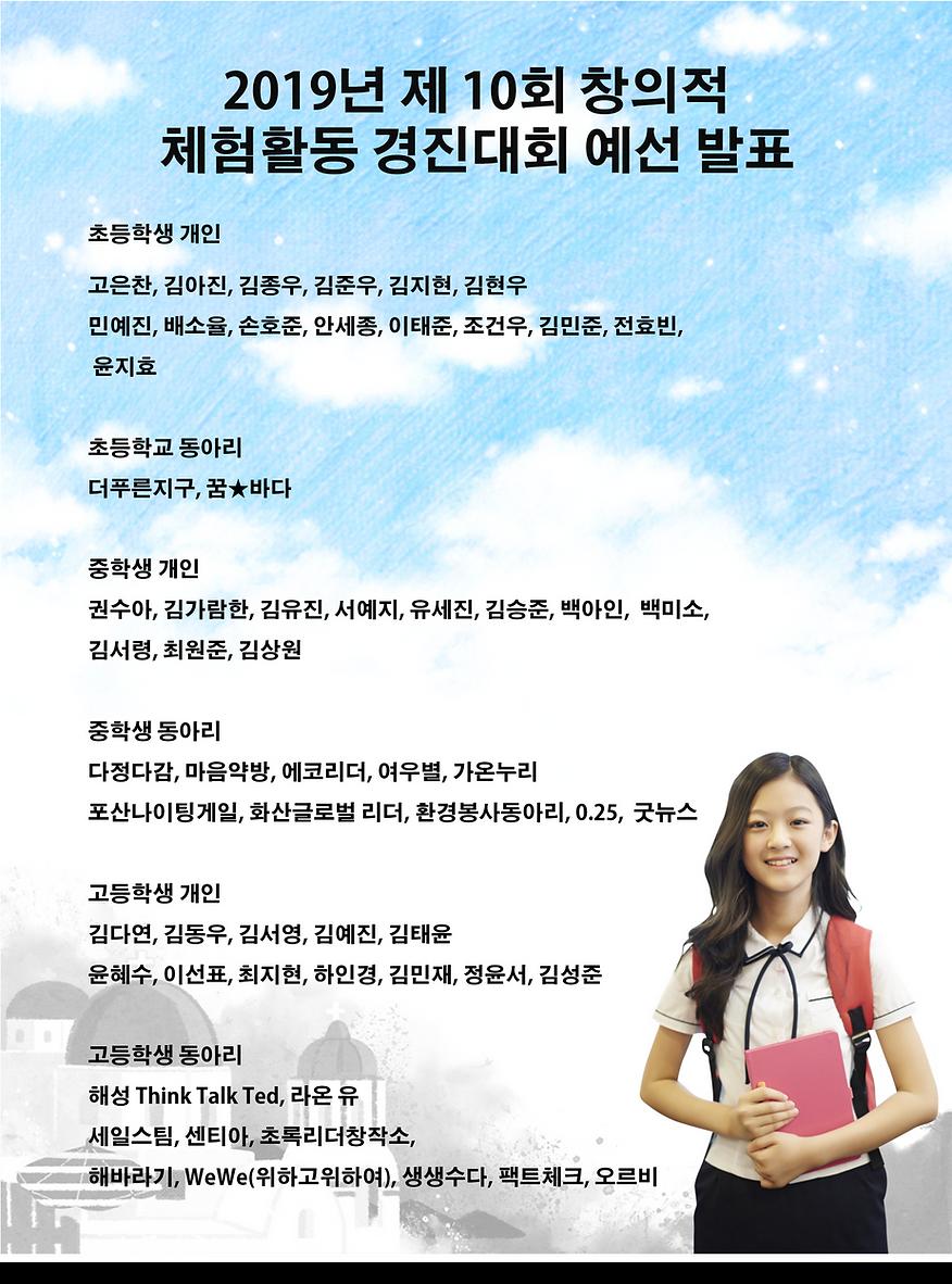 경진대회 결과발표 최종.png
