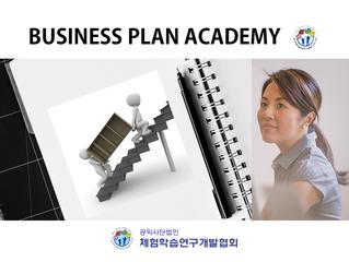 창업 및 실무교육_사업계획서 실무운영반 개강안내
