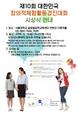 제10회 경진대회 시상식 안내