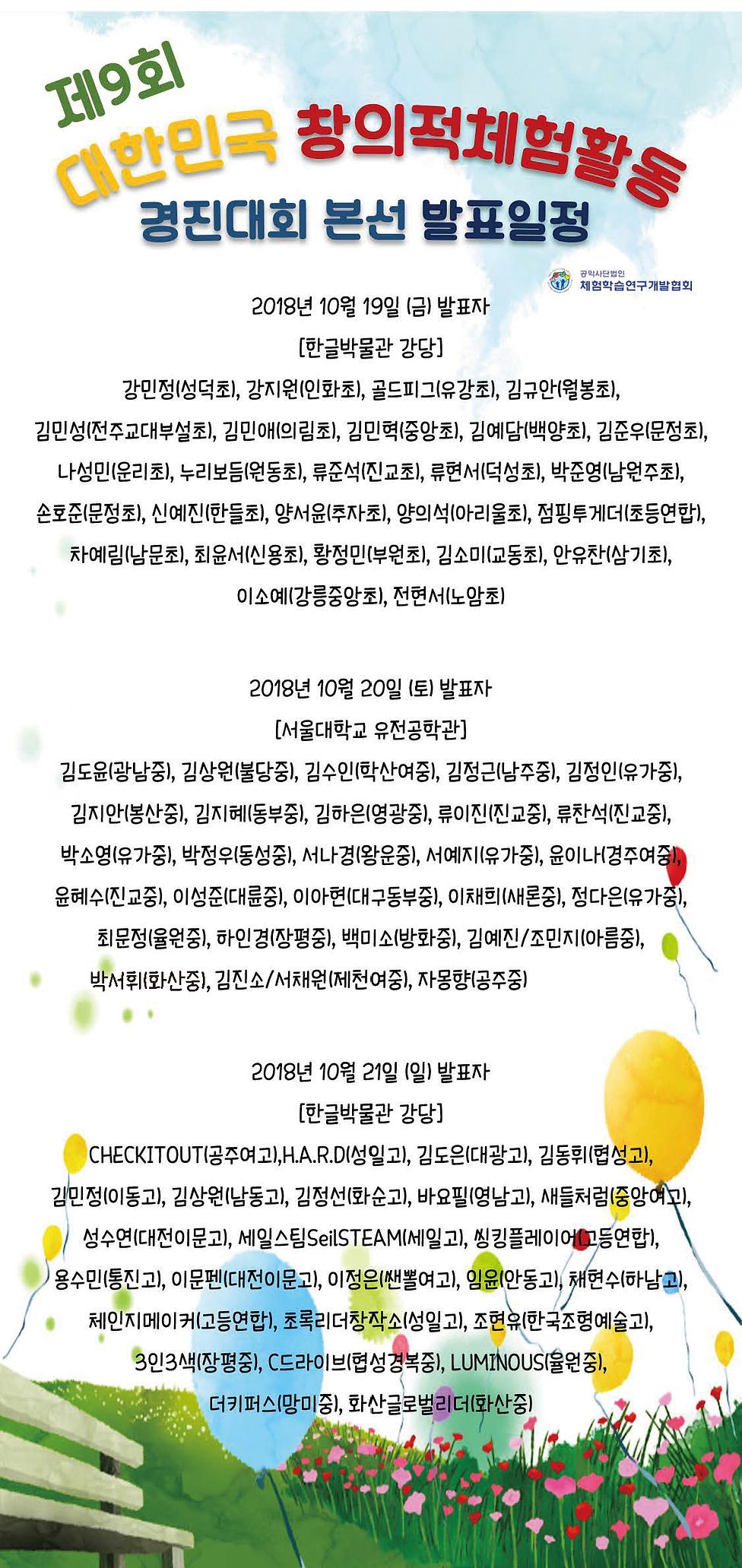 본선발표일정최종발표최종.png