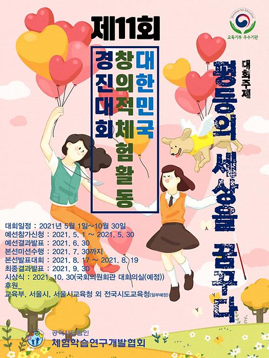 제11회 대한민국창체경진대회 안내.png