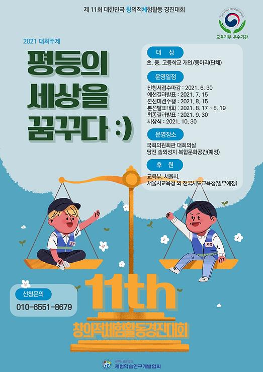 경진대회포스터.png