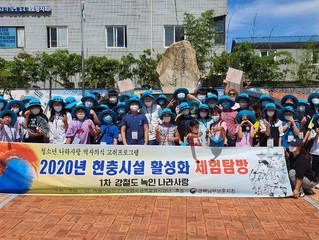 2020 현충시설 활성화 체험탐방 1차_경북지역교육사업단