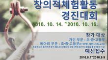 대한민국 창의적체험활동 경진대회 후원