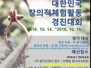대한민국 창의적체험활동 경진대회 안내