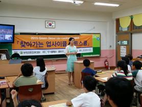 녹색성장환경교육진흥회 홈페이지 개편