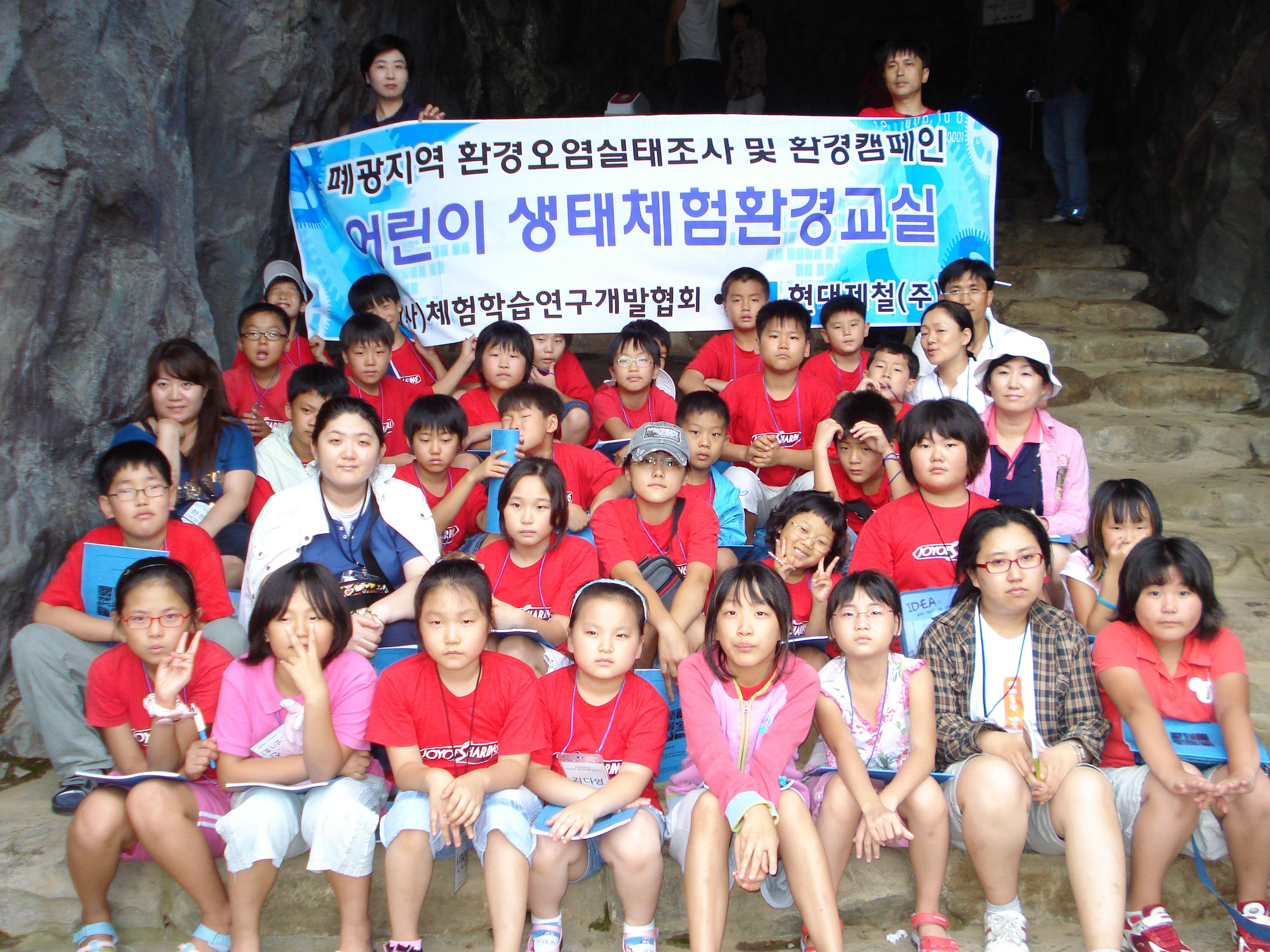 어린이생태체험환경교실