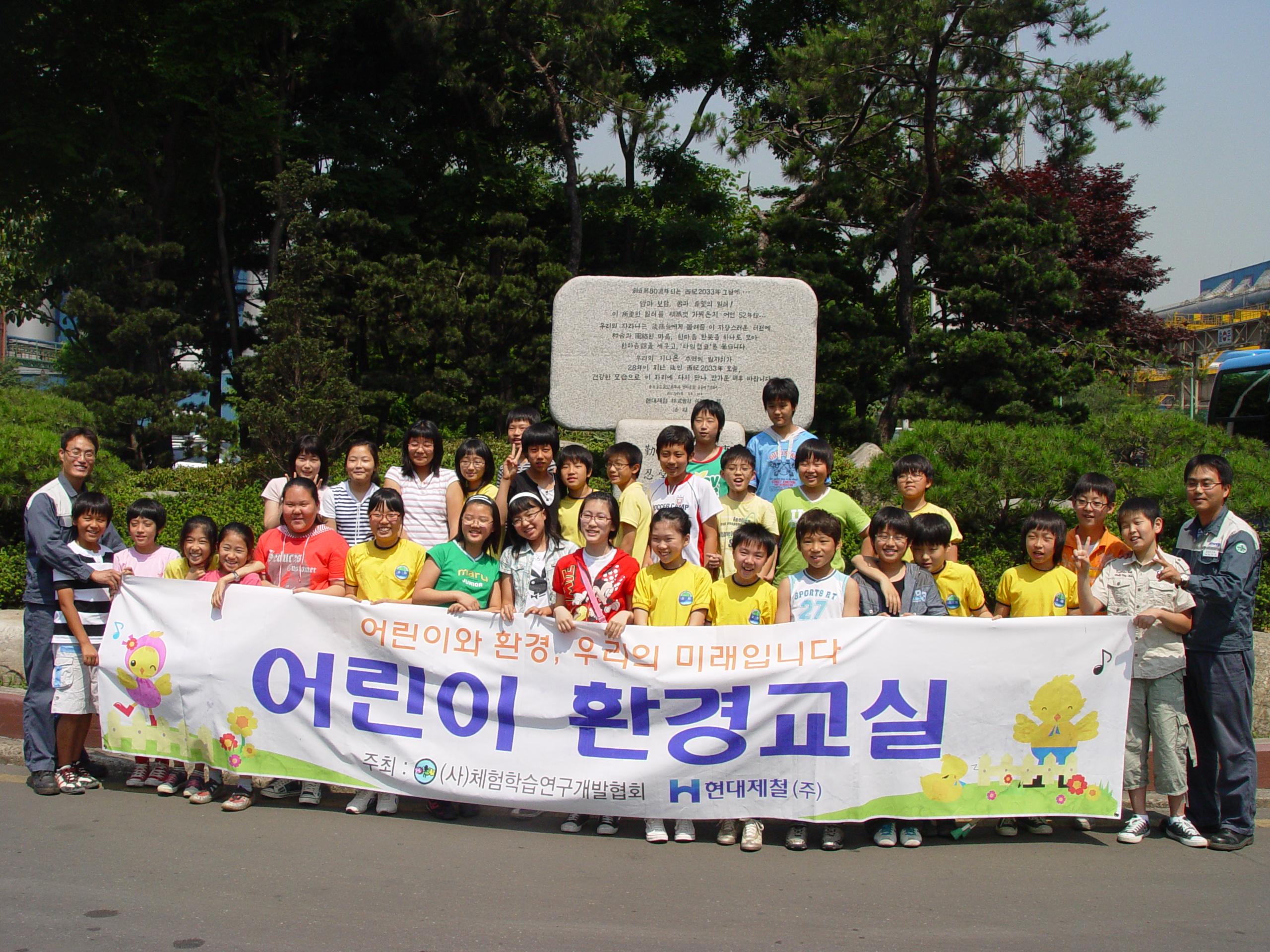 어린이환경교실