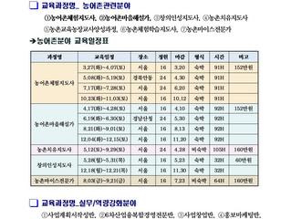 2018년 연간교육일정 안내
