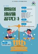 제11회 대한민국 창의적체험활동경진대회 일정안내(변경)
