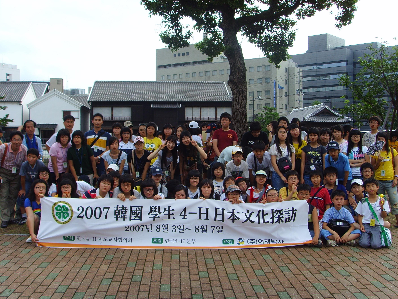 4H 일본문화탐방