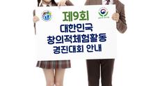 제9회 대한민국창의적체험활동경진대회 안내
