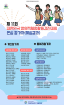 제11회 대한민국창의적체험활동경진대회 예심결과