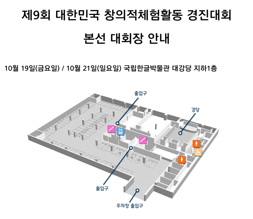 대회장 안내1.png