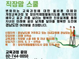 [참가모집]경남 양성평등 직장맘스쿨 참가자모집