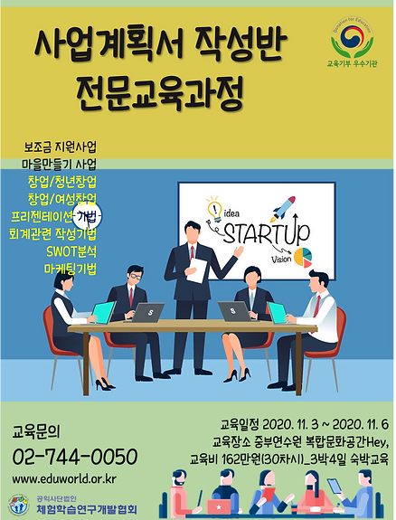 사업계획서작성반.png