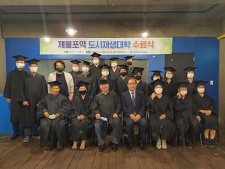 인천제물포역일원 도시재생대학 성료