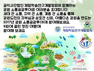 2017 강원소통공감투어 참가안내_강원도