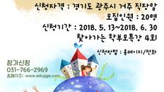 볼빨간 직장맘교육모집_경기광주