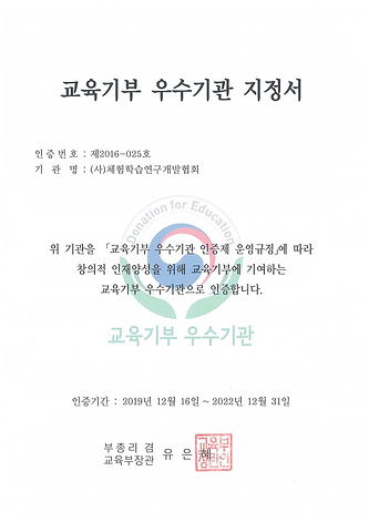 교육기부우수기관지정서_2020 (1).png