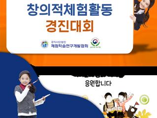 제10회 경진대회 일정안내