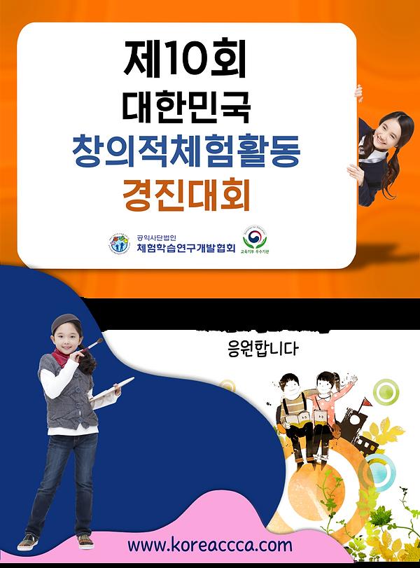 제10회 대한민국창의적체험활동경진대회1.png