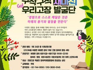 [강원교육사업단] 구석구석재미진 우리고장발굴단(양성교육)참가모집
