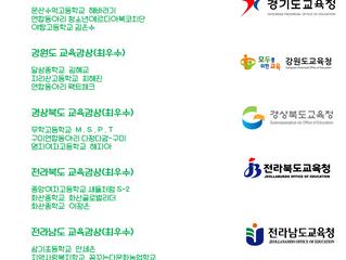 제8회 대한민국 창의적체험활동경진대회 결과발표