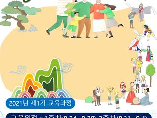 [교육안내] 2021년 인증교육과정 교육안내(농체/농마)