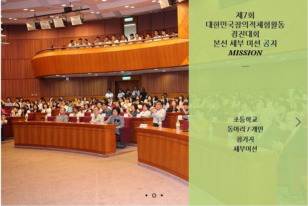 제7회 경진대회 세부미션 공지