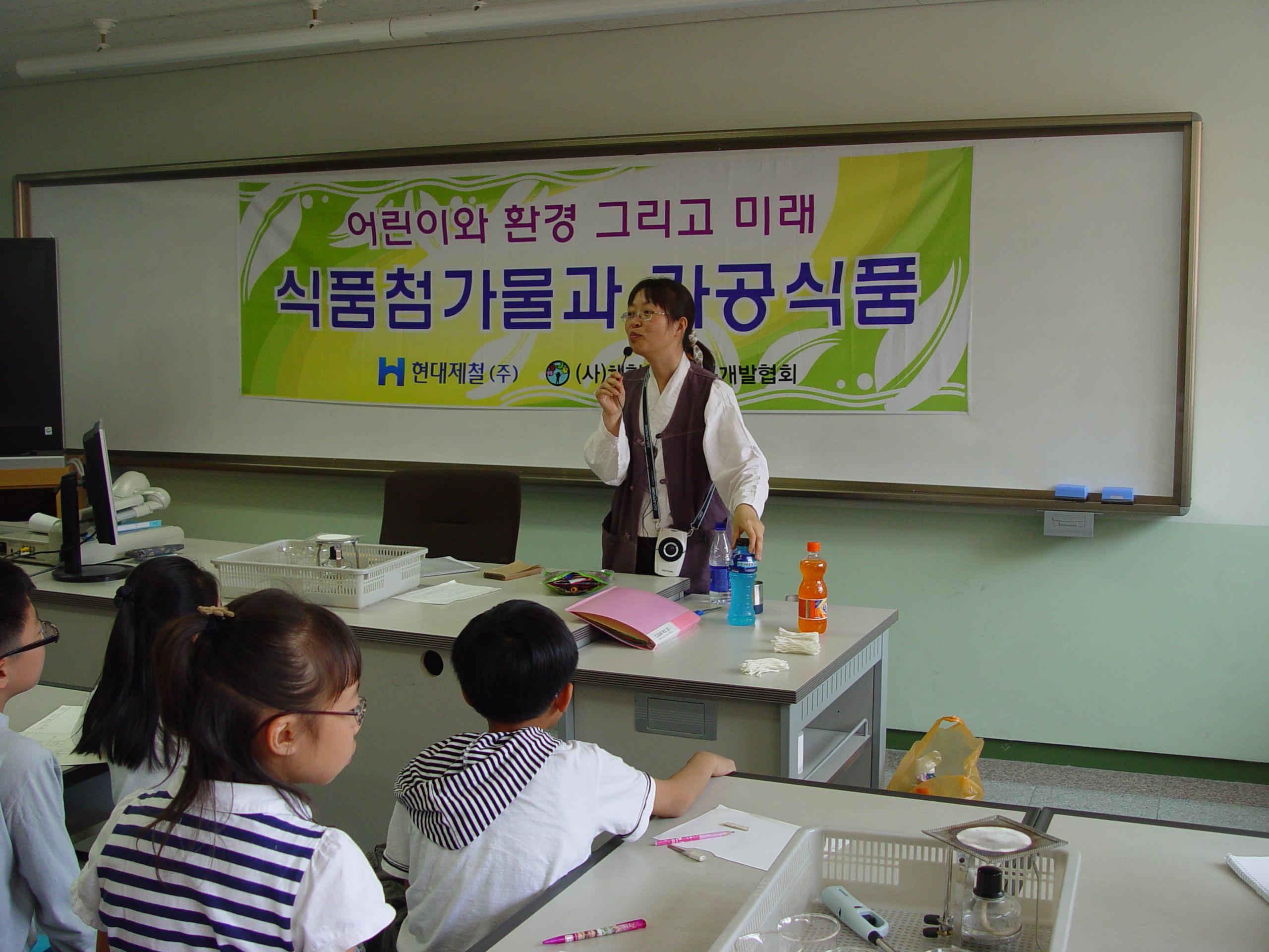 어린이 환경교실