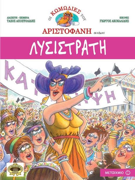 Λυσιστράτη - Οι κωμωδίες του Αριστοφάνη σε κόμικς