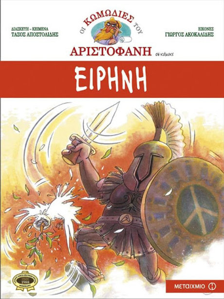 Ειρήνη - Οι κωμωδίες του Αριστοφάνη σε κόμικς