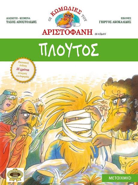 Πλούτος - Οι κωμωδίες του Αριστοφάνη σε κόμικς