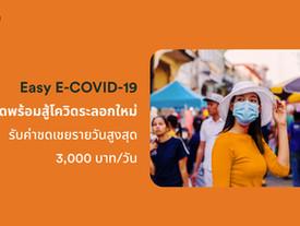 เอฟดับบลิวดี ประกันชีวิต ร่วมดูแลลูกค้า ออกประกัน Easy E-COVID-19...สมัครง่าย รวดเร็ว ผ่านทางออนไลน์