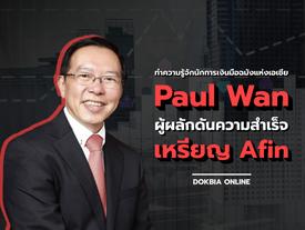 """ทำความรู้จักนักการเงินมือฉมังแห่งเอเชีย """"Paul Wan"""" ผู้ผลักดันความสำเร็จเหรียญ Afin"""