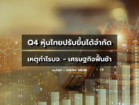 บล.ทิสโก้ชี้ ไตรมาส 4 หุ้นไทยปรับขึ้นได้จำกัด...เหตุกำไรบจ. - เศรษฐกิจฟื้นช้า