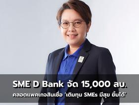 SME D Bank จัด 15,000 ลบ. คลอดแพคเกจสินเชื่อ 'เติมทุน SMEs มีสุข ยิ้มได้'...กู้ได้สูงถึง 15 ลบ.