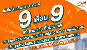 9 เดือน 9 วันดี ต้องมีบ้าน!! ธอส. ขนบ้านมือสอง 99 รายการ เปิดประมูลออนไลน์ ลดราคาสูงสุด 40%