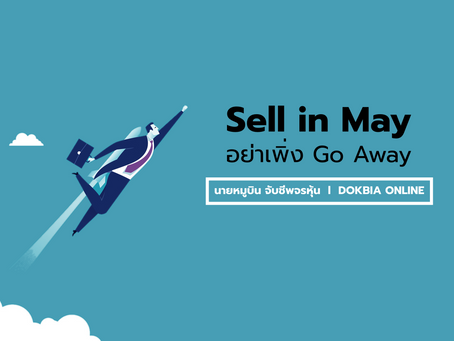 Sell in May อย่าเพิ่ง Go Away
