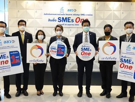 """สสว. ผนึกพลัง ธพว. ช่วยเหลือเอสเอ็มอี คิกออฟสินเชื่อ """"SMEs One"""" เติมทุนดอกเบี้ย 1% ต่อปี"""