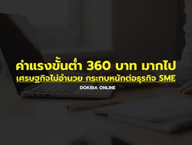 ค่าแรงขั้นต่ำ 360 บาท มากไป...เศรษฐกิจไม่อำนวย กระทบหนักต่อธุรกิจ SME