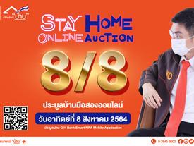 Stay Home Online Auction 8/8 ธอส. เปิดประมูลขายบ้านมือสองออนไลน์ 88 รายการลดสูงสุดเกือบ 40%