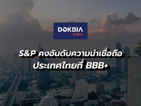 S&P คงอันดับความน่าเชื่อถือของประเทศไทยที่ BBB+ และมุมมองความน่าเชื่อถือที่ระดับมีเสถียรภาพ