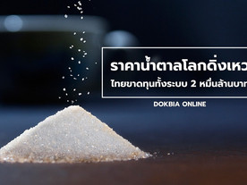 ราคาน้ำตาลโลกดิ่งเหว...ไทยขาดทุนทั้งระบบ 2 หมื่นล้าน