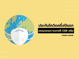 สารพันประกันโควิดครึ่งปีแรก.....เคลมแหลก-แจกฟรี CSR ตรึม