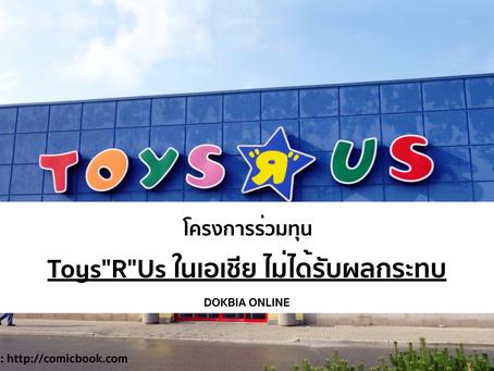 """โครงการร่วมทุนของ Toys""""R""""Us ในเอเชีย ไม่ได้รับผลกระทบจากการปรับโครงสร้างทางการเงินของ Toys""""R""""Us Inc."""