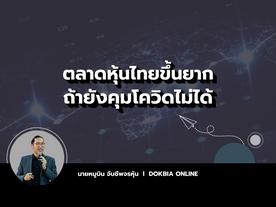 ตลาดหุ้นไทยขึ้นยาก ถ้ายังคุมโควิดไม่ได้
