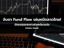 จับตา Fund Flow เผ่นหนีตลาดไทย! นักลงทุนระยะยาวยังเหนียวแน่น